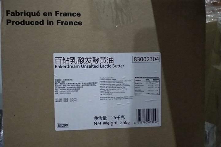 乳酸发酵黄油.jpg
